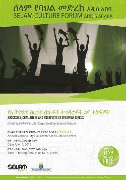 Selam_Ethiopia_Circus show_PosterV2-1
