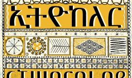 ethiocolor_WEB-1440px-iTunes